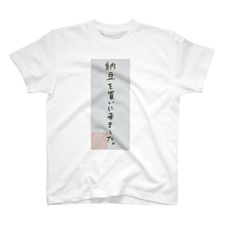 納豆を買いに来ました。 T-shirts
