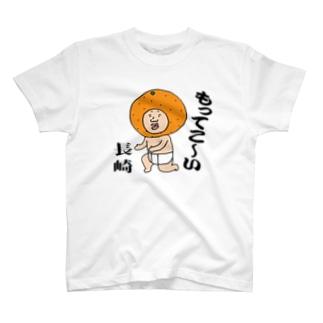 もってこい長崎! T-shirts