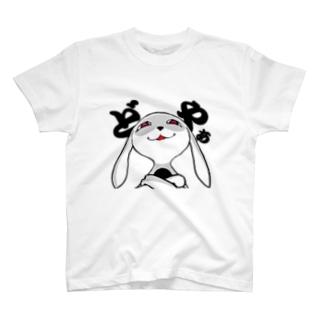 腹黒ウサギ、ドヤる T-shirts