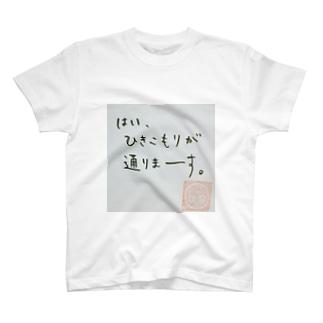 ひきこもりが通りまーす。 T-shirts
