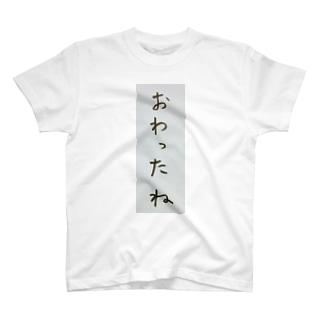 おわったね、平成 T-shirts