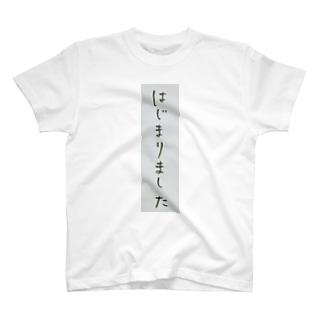 はじまりました、令和 T-shirts