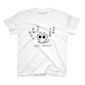 全知全能ネコちゃん T-shirts
