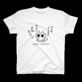 のべ子⭕の全知全能ネコちゃん T-shirts