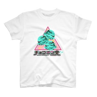 【ごはんことだまシリーズ】チョコミン党 T-shirts
