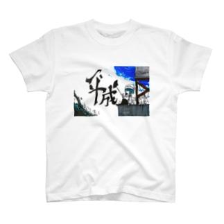 平成をしのぶTシャツ T-shirts