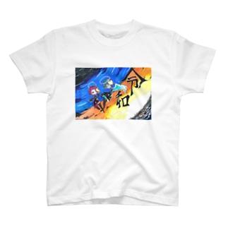 令和を祝うTシャツ T-shirts