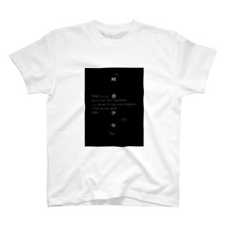 鈍感少年 T-shirts