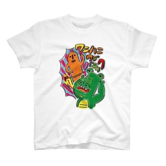 わにハニワでパニック T-shirts