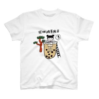 タピオカミルクティー風呂 T-shirts