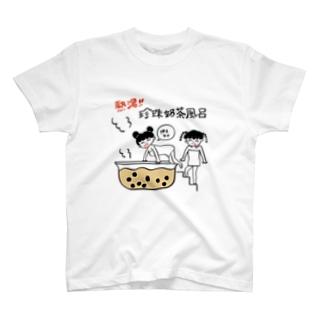 熱湯タピオカミルクティー風呂 T-shirts
