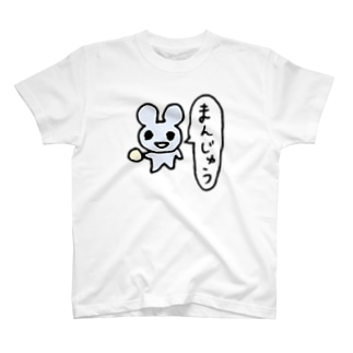 まんじゅうマウス T-shirts