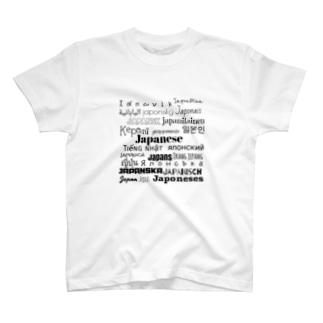 色んな言語の日本人 T-shirts