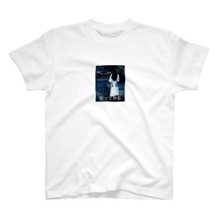 祝ってやる貞子 T-shirts