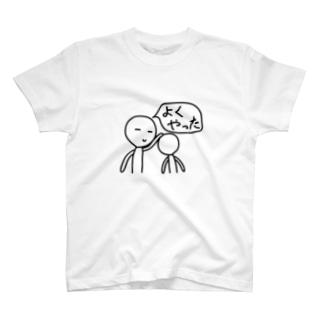 無表情くん(よくやった) T-shirts