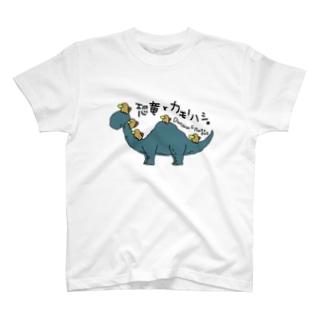 恐竜とカモノハシ T-shirts