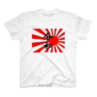 【買うべき!】令和旭日旗 T-shirts