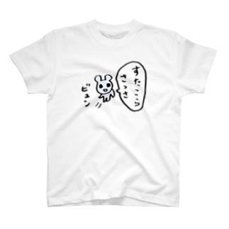とんずらマウス T-shirts