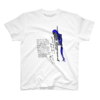 生まれ変わったら人生チートしたい。(青、文字あり) T-shirts