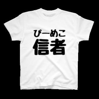 riomekoのぴーめこ T-shirts
