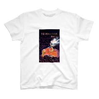 午前3時のエブリスタ。 T-shirts
