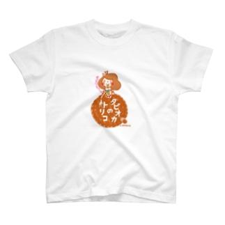タピオカのトリコ T-shirts