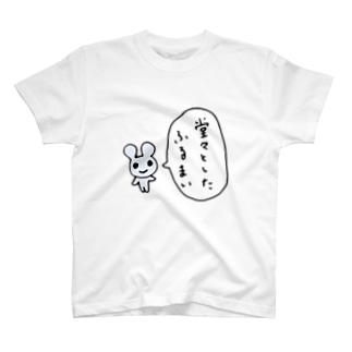 ねこりんストア Nekorin Storeの堂々としたふるまい T-shirts