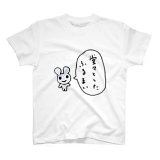 堂々としたふるまい T-shirts