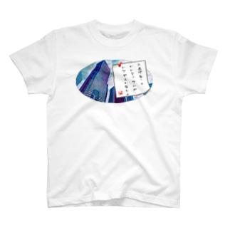 """あいだみつを風""""みあげたって いいじゃないか いなかもんだもの"""" T-shirts"""