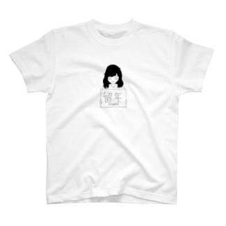 留年した絶起ちゃん T-shirts