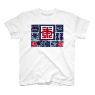 「令和」元年日本松竹梅 T-shirts