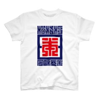 「令和」元年日本松竹梅 縦 T-shirts