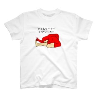 ヨガ(アイムソーリー) T-shirts