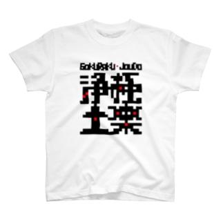 極楽浄土ドット T-shirts