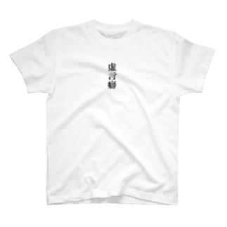 虚言壁Tシャツ T-shirts