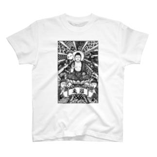 来迎 T-shirts