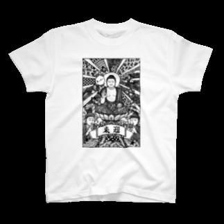 イトスク の来迎 T-shirts