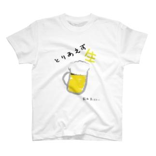 りゅうそんの店のとりあえず生 T-shirts