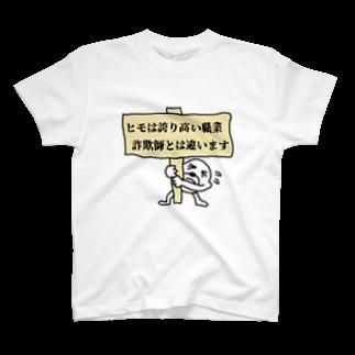 ヒモックマのサマーセールのヒモは誇り高き職業 T-shirts