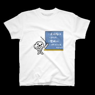 ヒモックマのサマーセールのヒモの授業 T-shirts