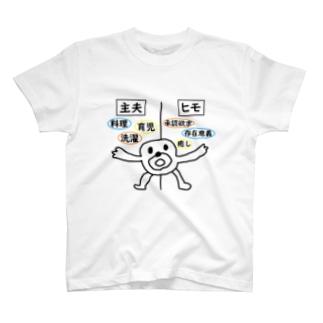主夫とヒモは似て非なるもの T-shirts