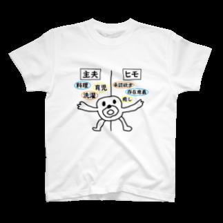 ヒモックマのサマーセールの主夫とヒモは似て非なるもの T-shirts