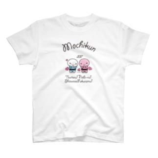 きゅんきゅんもちくん(文字黒バージョン) T-shirts