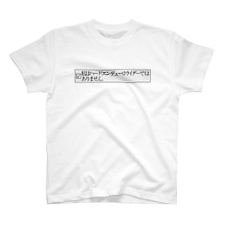 私はハードエンデューロライダーではありません。 T-shirts