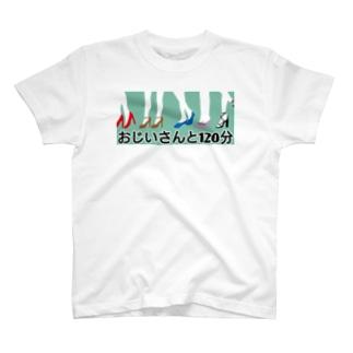 おじいさんと120分【CHINSHIBA】 T-shirts