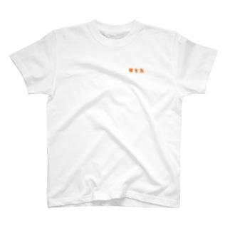 市外局番(漢字) T-shirts