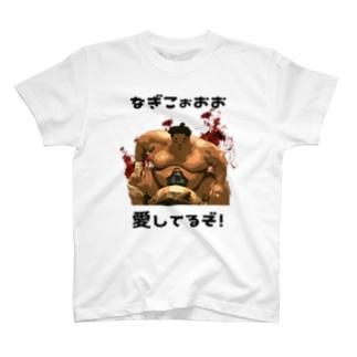 ファイヤー山本 なぎこ愛してるぞ T-shirts