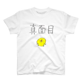 真面目Tシャツ T-shirts