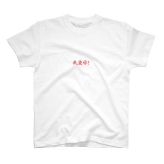 愛してる!《中国語簡体字版》 T-shirts