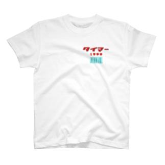 タイマー1999 T-shirts